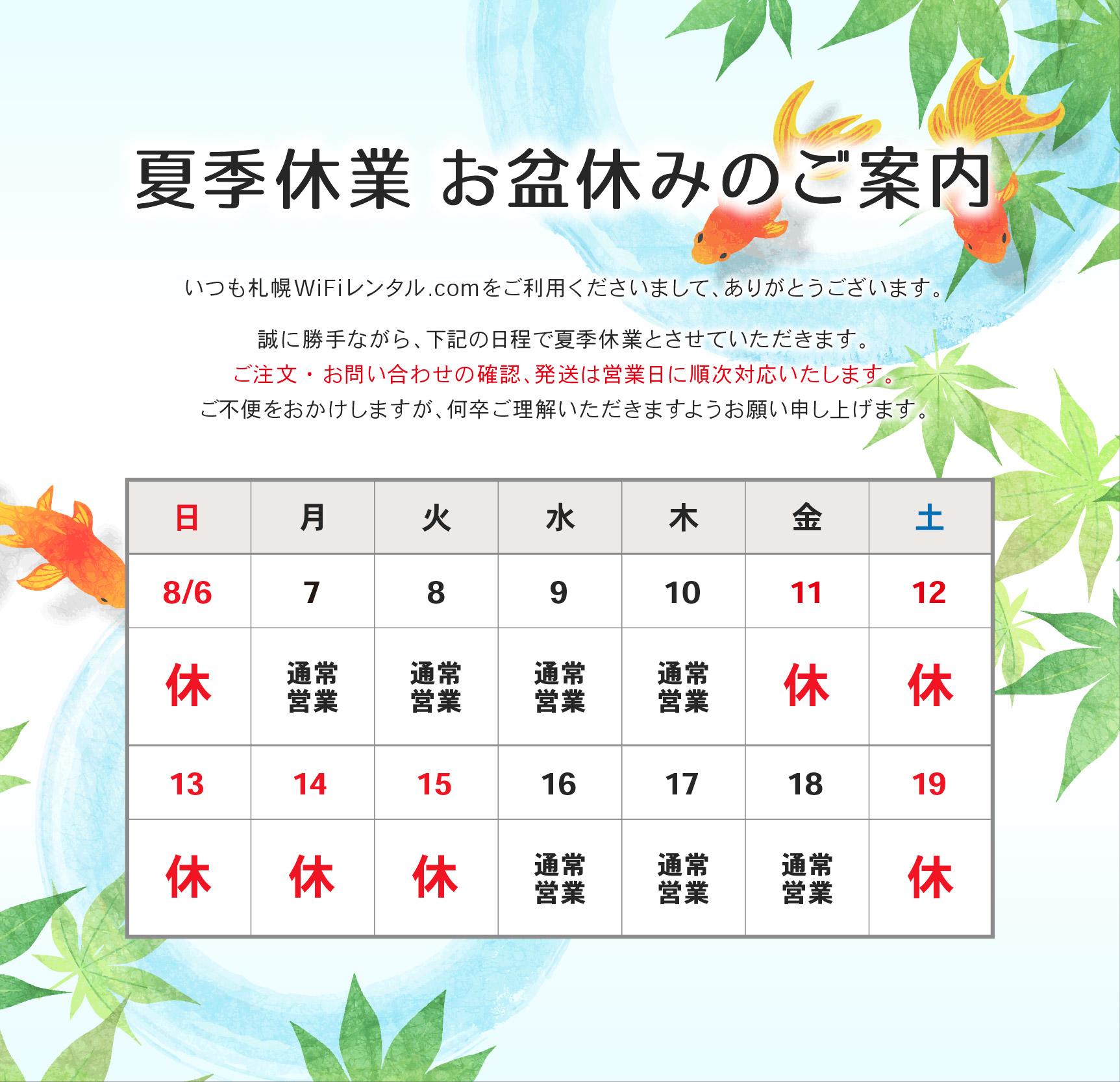 札幌Wi-Fiレンタル